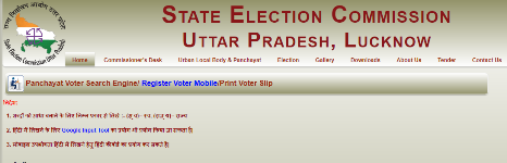 UP Gram Panchayat Chunav voter List